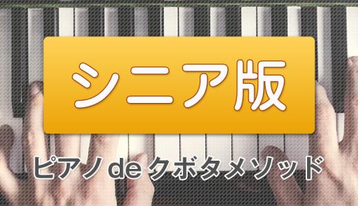 シニア版ピアノdeクボタメソッドとは