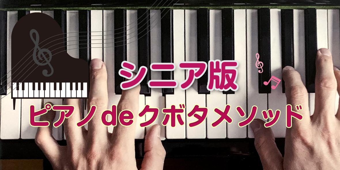 脳に直接働きかける認知症予防のレッスン シニア版ピアノdeピアノメソッド