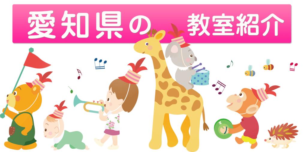 ピアノ教室 愛知県