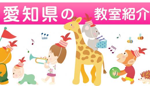 ピアノdeクボタメソッド【愛知県】の教室紹介
