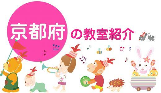 ピアノdeクボタメソッド【京都府】の教室紹介