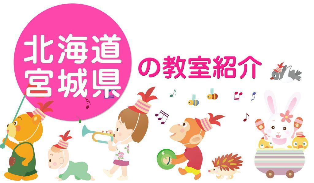 北海道、宮城県の教室紹介