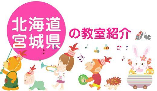 ピアノdeクボタメソッド【北海道・宮城県】の教室紹介