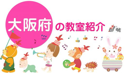 ピアノdeクボタメソッド【大阪府】の教室紹介