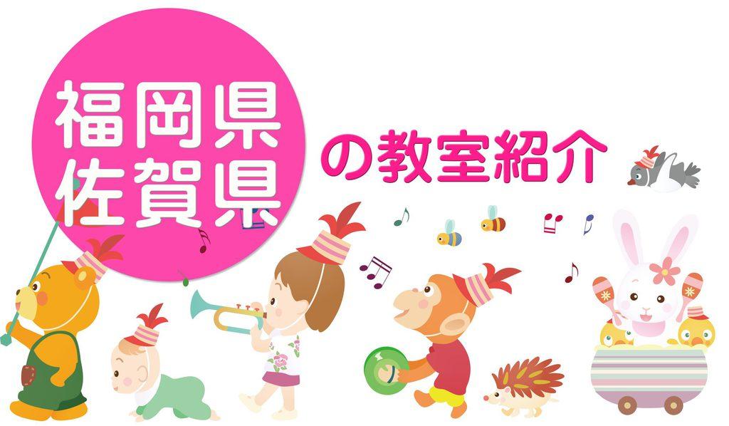 福岡県・佐賀県の教室/ ピアノでクボタメソッド