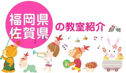 ピアノdeクボタメソッド【福岡県・佐賀県】の教室紹介