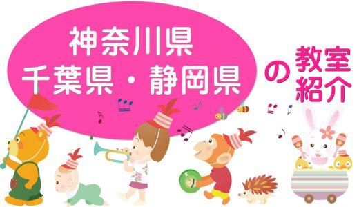ピアノdeクボタメソッド【神奈川県・千葉県・静岡県】の教室紹介